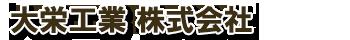 レーザー加工・製缶加工の大阪・大栄工業。